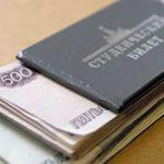 Деньги и студбилет