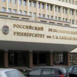 Государственный Московский экономический ВУЗ имени Г. В. Плеханова