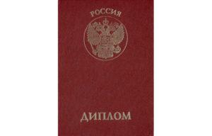 Диплом бакалавра РФ