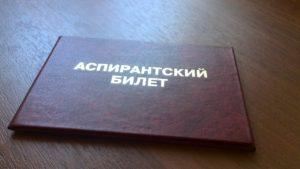 Аспирантский билет